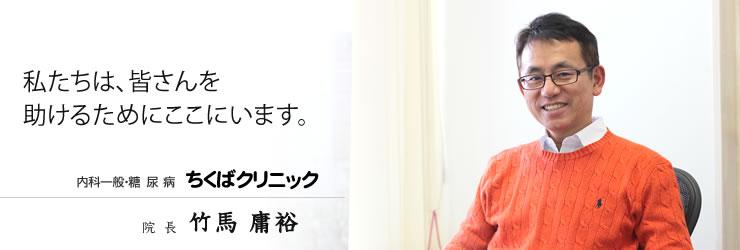 大村市の古賀島町、内科一般・糖尿病を専門とするちくばクリニック|院長 竹馬 庸裕